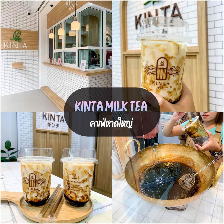ปักหมุดเช็คอินร้าน kinta milk tea หาร้านกาแฟดีๆ เบเกอรี่อร่อยๆ ต้องร้านนี้เลยห้ามพลาดกับชาไข่มุกคี่ยวน้ำตาลทรายแดงเสิร์ฟอุ่นๆอร่อยแน่นอน